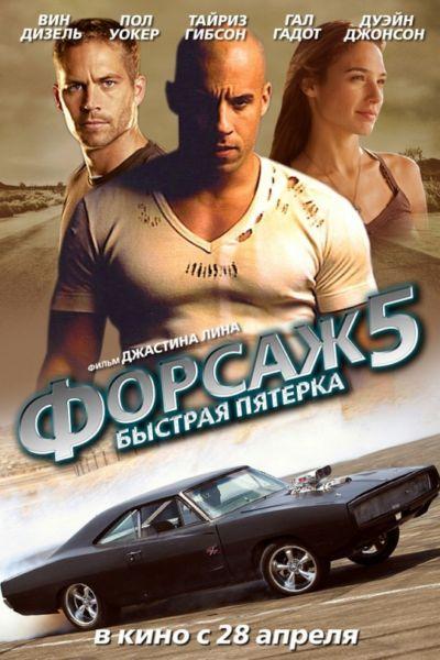 Форсаж 5: Быстрая пятерка (2011)