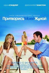 Притворись моей женой (2011) TS