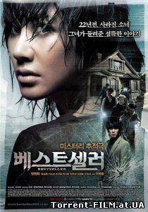 Бестселлер (2010) HDRip