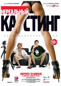 Нереальный кастинг (2010) DVDRip