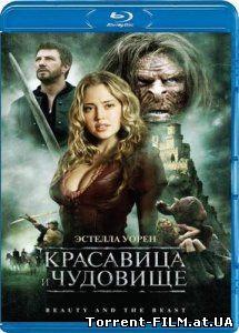Красавица и чудовище (2009) HDRip | Лицензия