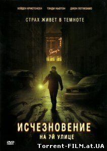 Исчезновение на 7-й улице (2010) DVDRip