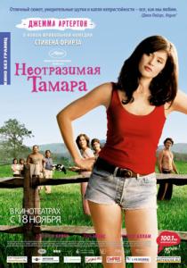 Неотразимая Тамара (2010) HDRip | Лицензия