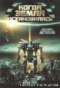 Когда Земля остановилась (2008) HDRip