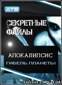 Секретные файлы: Апокалипсис. Гибель планеты (2011...