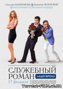 Служебный роман. Наше время (2011) TS