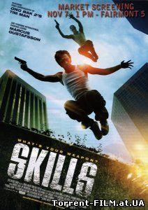 Навыки (2010) DVDRip