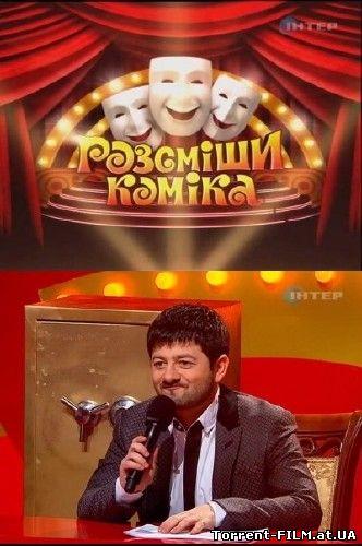 Рассмеши комика [03] (2011) SATRip