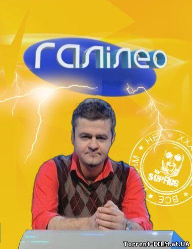 Галилео Украина / Галілео 1-13 выпуск (2011)