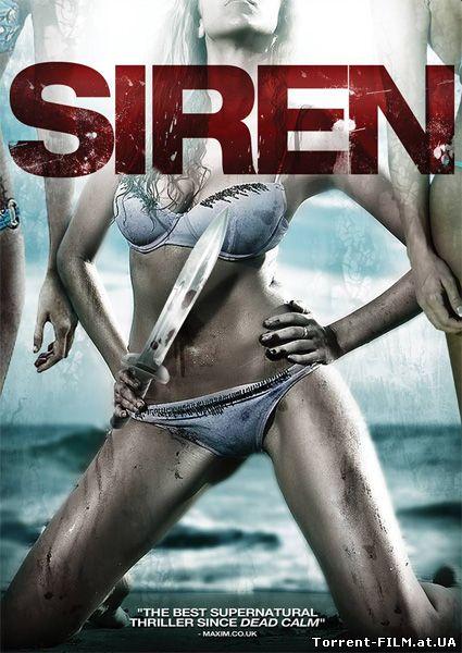 Сирена (2010) DVDRip