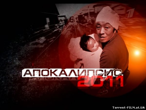 Апокалипсис 2011: Япония (2011) TVRip