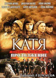 Катя. Продолжение [1 Серия] (2011) SATRip