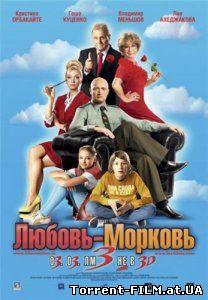 Любовь-морковь 3 (2011) DVDRip