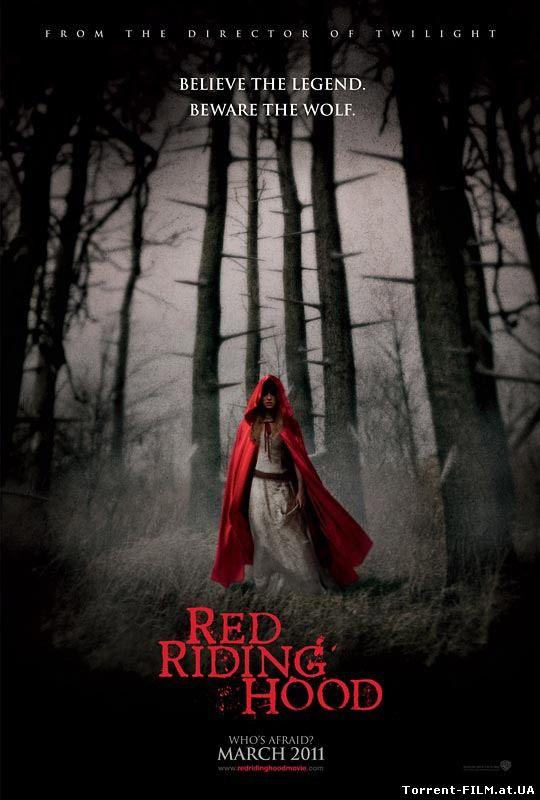 Красная шапочка (2011) CAMRip