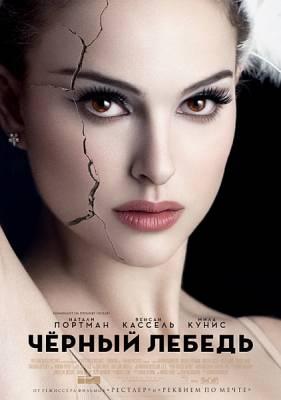 Черный лебедь (2010) HDRip | Лицензия