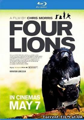Четыре льва (2010) HDRip | Лицензия