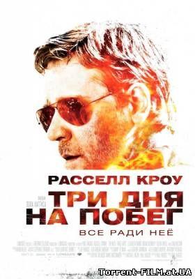 Три дня на побег (2010) DVDRip