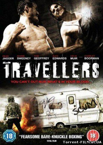 Путешественники (2011) DVDRip
