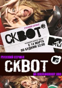 Сквот [4 Серия] (2011) IPTVRip