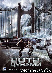 2012: Цунами (2009) BDRip