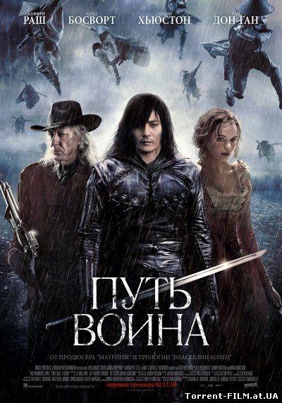 Путь воина (2010) HDRip
