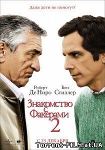 Знакомство с Факерами 2 (2010) DVDScr