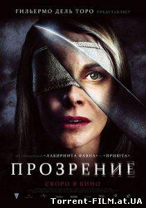 Прозрение (2010) DVDRip