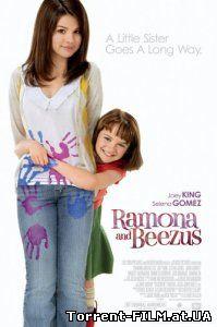 Рамона и Бизус (2010) HDRip | лицензия