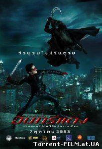 Красный орел (2010) DVDRip