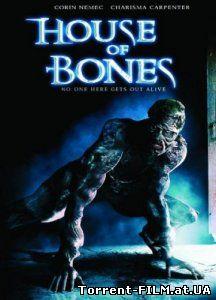 Дом костей (2010) DVDRip
