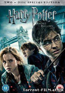 Гарри Поттер и Дары смерти: Часть 1 (2010) DVDRip