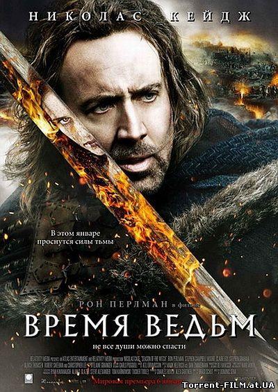Время ведьм (2010) BDRip | Лицензия