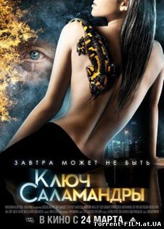 Ключ Саламандры (2011) TS