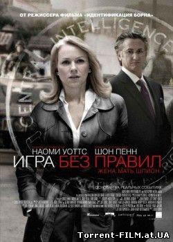 Игра без правил (2010) HDRip