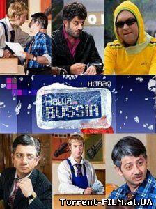 Новая НАША РАША [5 Сезон 4 Серия] (2011) WEBRip
