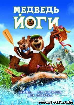 Медведь Йоги (2010) HDRip