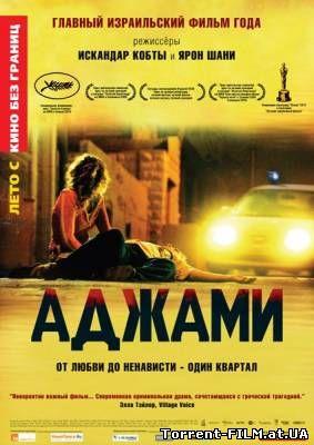 Аджами (2009) HDRip