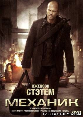 Механик (2011) DVDRip-AVC