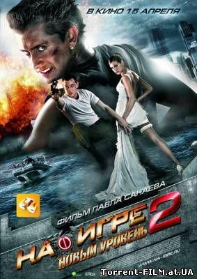 На игре 2. Новый уровень (2010) BDRip 720p