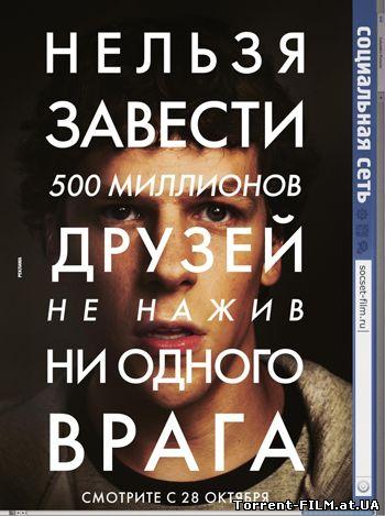 Социальная сеть (2010) BDRip